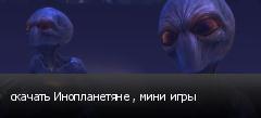 скачать Инопланетяне , мини игры