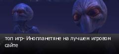 топ игр- Инопланетяне на лучшем игровом сайте