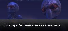 поиск игр- Инопланетяне на нашем сайте