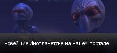 новейшие Инопланетяне на нашем портале