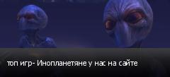 топ игр- Инопланетяне у нас на сайте