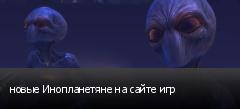 новые Инопланетяне на сайте игр