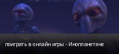 поиграть в онлайн игры - Инопланетяне