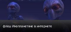 флеш Инопланетяне в интернете