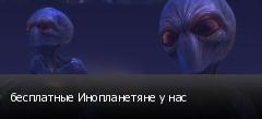 бесплатные Инопланетяне у нас