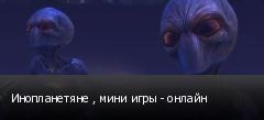 Инопланетяне , мини игры - онлайн