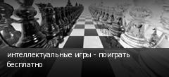 интеллектуальные игры - поиграть бесплатно