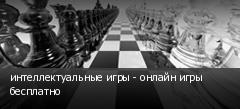интеллектуальные игры - онлайн игры бесплатно