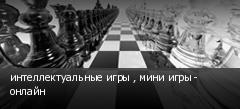 интеллектуальные игры , мини игры - онлайн