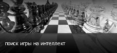 поиск игры на интеллект