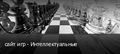 сайт игр - Интеллектуальные