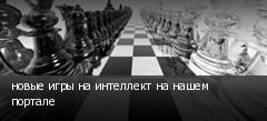 новые игры на интеллект на нашем портале