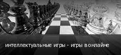интеллектуальные игры - игры в онлайне
