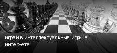 играй в интеллектуальные игры в интернете