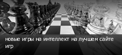 новые игры на интеллект на лучшем сайте игр