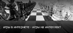 игры в интернете - игры на интеллект