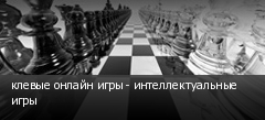 клевые онлайн игры - интеллектуальные игры