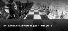 интеллектуальные игры - поиграть