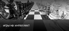 игры на интеллект