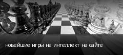 новейшие игры на интеллект на сайте