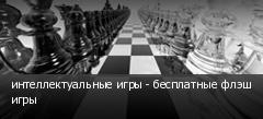 интеллектуальные игры - бесплатные флэш игры
