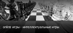 online игры - интеллектуальные игры