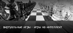виртуальные игры - игры на интеллект