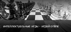 интеллектуальные игры - играй online