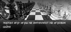 портал игр- игры на интеллект на игровом сайте