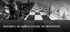 поиграть на выбор в игры на интеллект