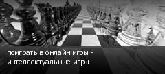поиграть в онлайн игры - интеллектуальные игры