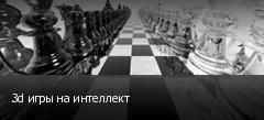 3d игры на интеллект