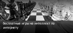 бесплатные игры на интеллект по интернету
