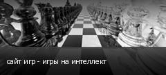 сайт игр - игры на интеллект