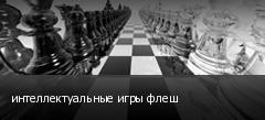 интеллектуальные игры флеш