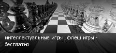 интеллектуальные игры , флеш игры - бесплатно