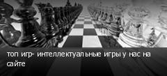 топ игр- интеллектуальные игры у нас на сайте