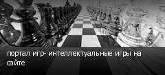 портал игр- интеллектуальные игры на сайте