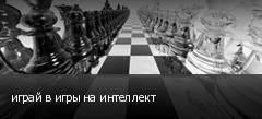 играй в игры на интеллект