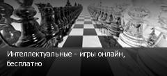 Интеллектуальные - игры онлайн, бесплатно
