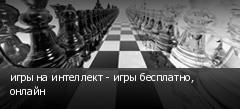 игры на интеллект - игры бесплатно, онлайн