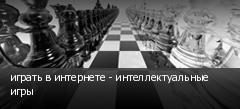 играть в интернете - интеллектуальные игры