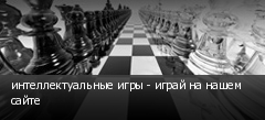 интеллектуальные игры - играй на нашем сайте