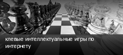 клевые интеллектуальные игры по интернету