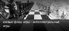 клевые флеш игры - интеллектуальные игры