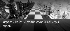 игровой сайт- интеллектуальные игры здесь