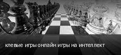 клевые игры онлайн игры на интеллект