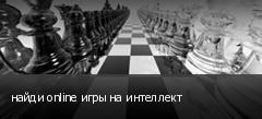 найди online игры на интеллект