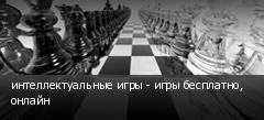 интеллектуальные игры - игры бесплатно, онлайн