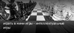 играть в мини игры - интеллектуальные игры
